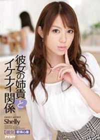 Shelly IPZ-510 Free Jav Streaming