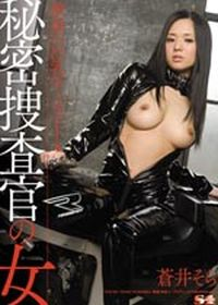 Sora Aoi SOE-586 Jav Streaming