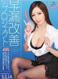 Julia MIDD-878 Free Jav Streaming