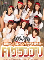 F1 Fellatio World Grand Prix MIRD-089 Jav Streaming