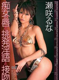 Runa Sezaki WF-328 Jav Streaming