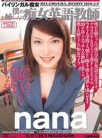 Nana MDLD-350 Jav Streaming
