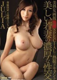 JULIA MDYD-664 Free Jav Streaming
