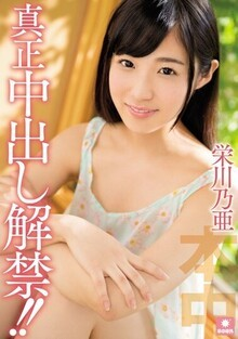 Noa Eikawa HND-354 Jav Streaming
