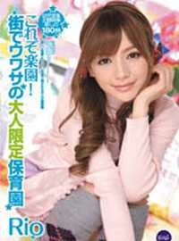 Tina Yuzuki IPTD-930 Jav Streaming