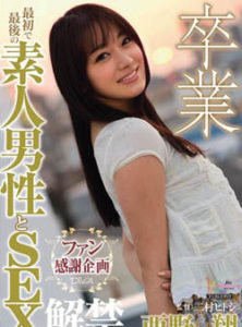 Sho Nishino MIDD-786 Jav Streaming