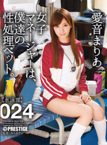 Maria Aine ABP-583 Jav Streaming