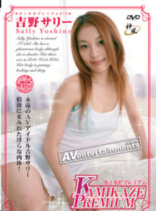 Sally Yoshino Kamikaze Premium Vol. 12 KP-012 Jav Streaming