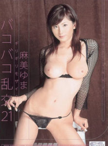 Yuma Asami ONED-651 Jav Streaming