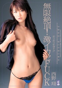 Sho Nishino ONED-746 Jav Streaming