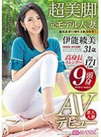 Ayami Ino DTT-008 Jav Streaming
