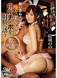 Nono Yuki IPX-242 Jav Streaming