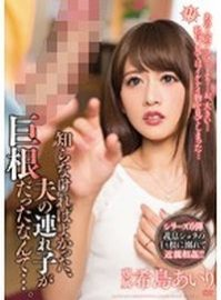Airi Kijima MEYD-433 Jav Streaming