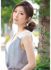 Ai Hanada IPZ-216 Uncensored Jav Streaming