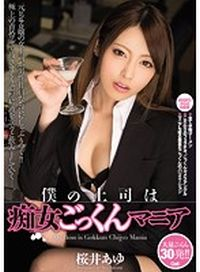 Ayu Sakurai MIGD-600 Uncensored Jav Streaming