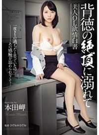Misaki Honda ADN-023 Uncensored Jav Streaming