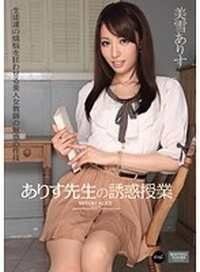 Arisu Miyuki IPZ-018 Uncensored Jav Streaming