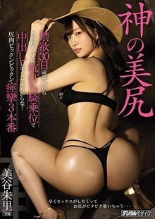 Akari Mitani HND-851 Uncensored Free Jav Streaming