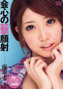 Makoto Yuki DV-1341 Uncensored Leaked Free Jav Streaming