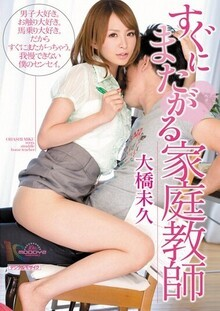 Miku Ohashi MIDD-832 Uncensored Free Jav Streaming