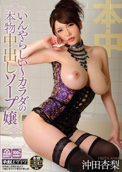 Anri Okita HND-066 Uncensored Jav Streaming