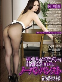 Ran Agawa NOP-011 Uncensored Free Jav Streaming